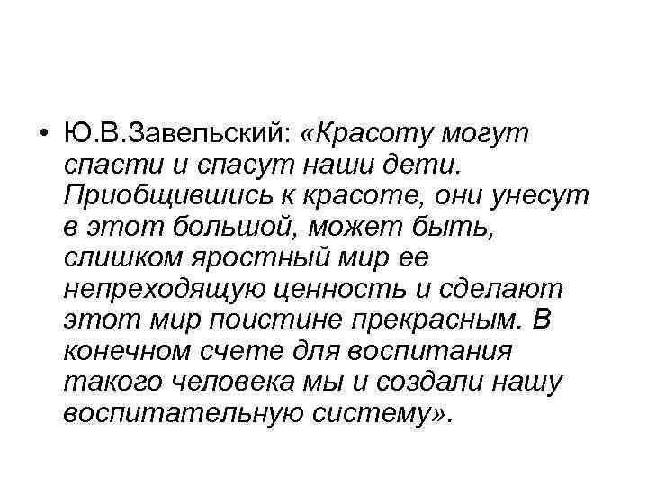 • Ю. В. Завельский:  «Красоту могут  спасти и спасут наши дети.