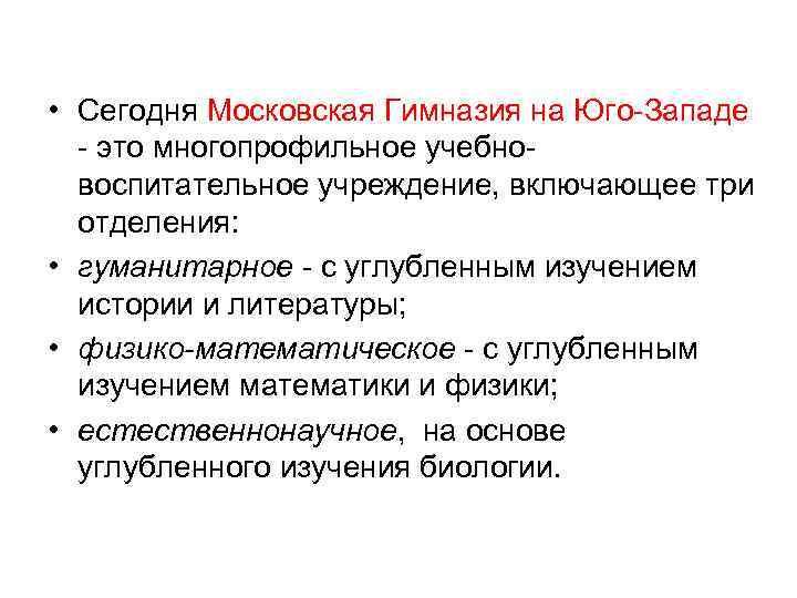 • Сегодня Московская Гимназия на Юго-Западе  - это многопрофильное учебно-  воспитательное