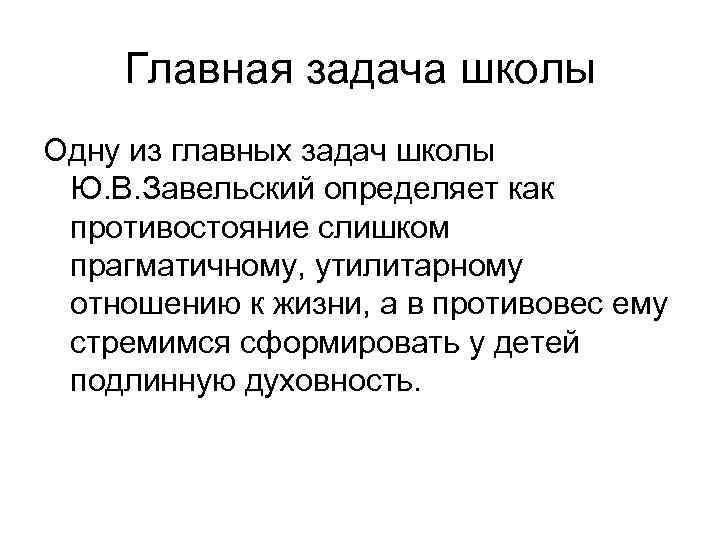 Главная задача школы Одну из главных задач школы  Ю. В. Завельский