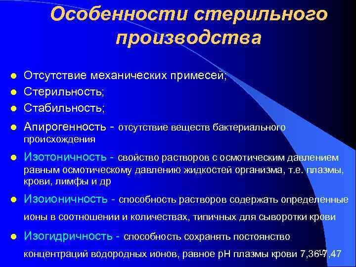 Особенности стерильного    производства l  Отсутствие механических примесей;