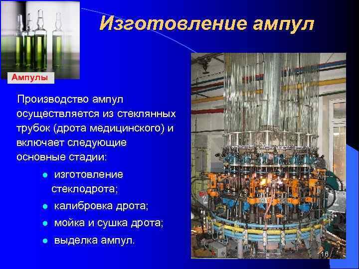 Изготовление ампул Ампулы Производство ампул осуществляется из стеклянных трубок (дрота медицинского)