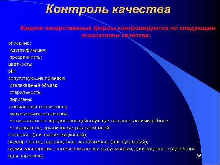 Контроль качества Жидкие лекарственные формы контролируются по следующим