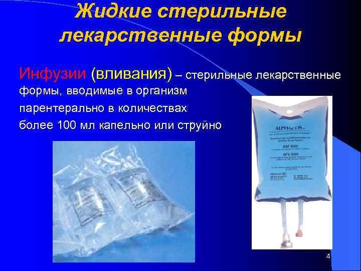 Жидкие стерильные  лекарственные формы Инфузии (вливания) – стерильные лекарственные формы, вводимые