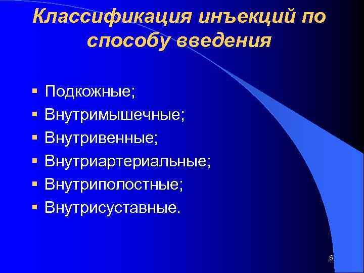 Классификация инъекций по способу введения §  Подкожные; §  Внутримышечные; §  Внутривенные;