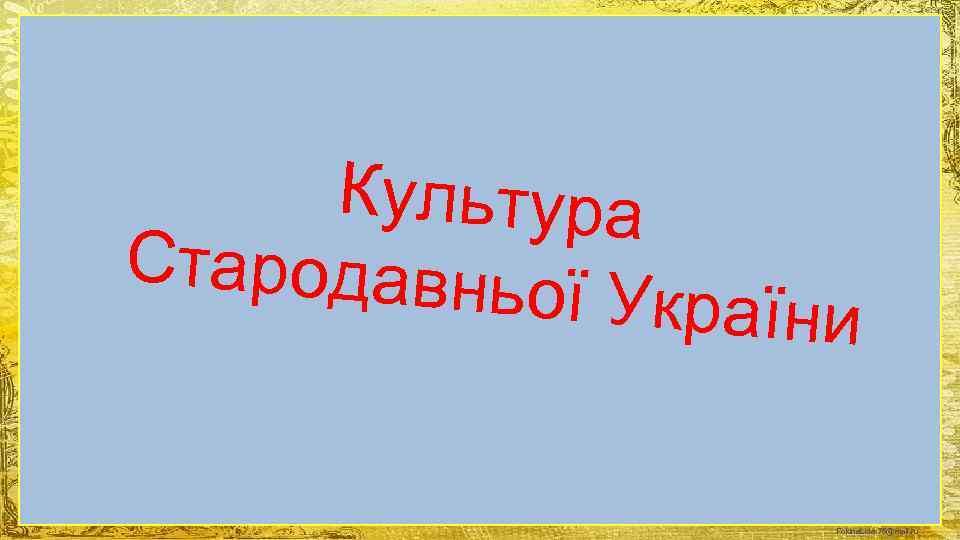 Культура Стародавньо   ї Україн  и     Fokina.