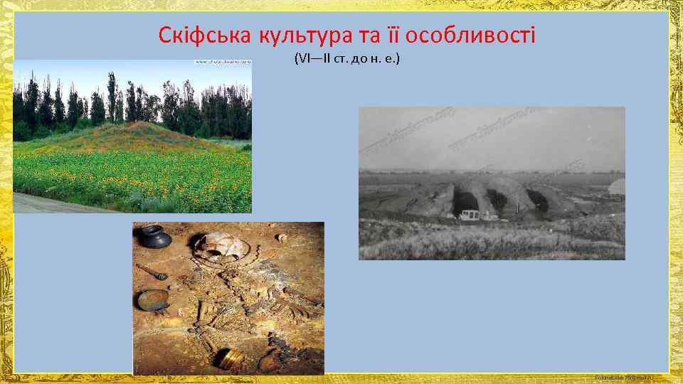 Скіфська культура та її особливості   (VI—II ст. до н. е. )