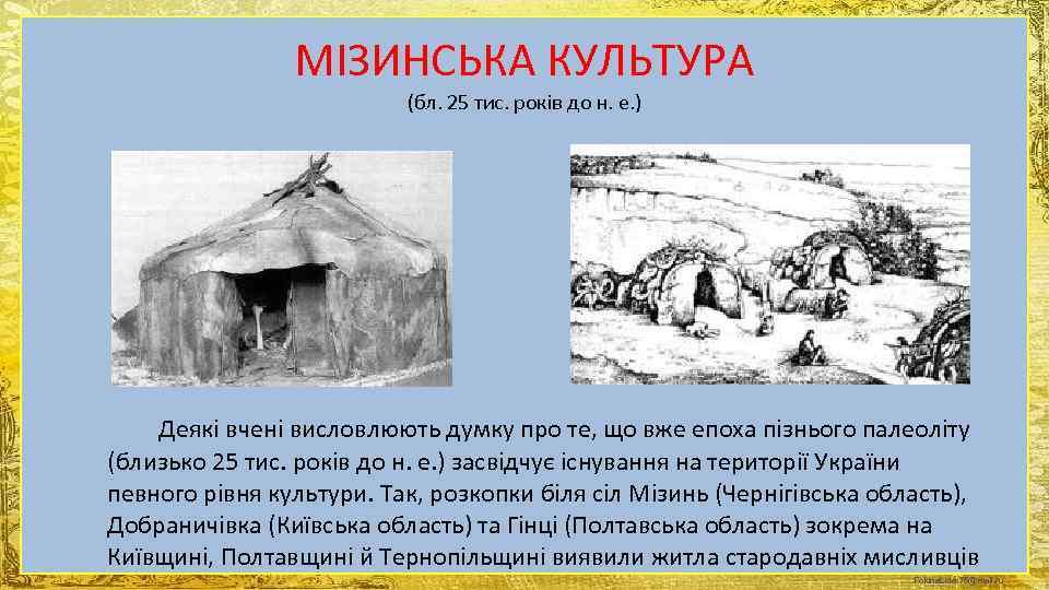 МІЗИНСЬКА КУЛЬТУРА      (бл. 25 тис.