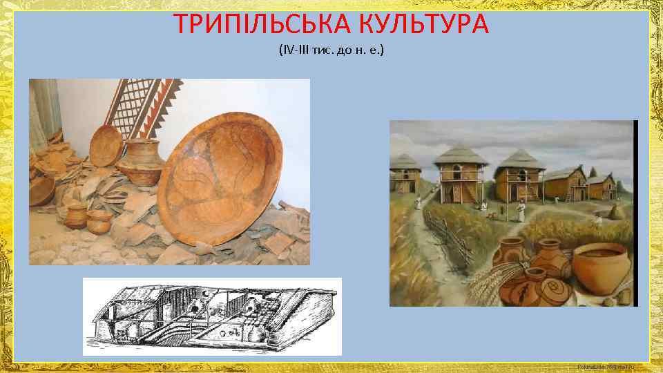 ТРИПІЛЬСЬКА КУЛЬТУРА  (IV-III тис. до н. е. )