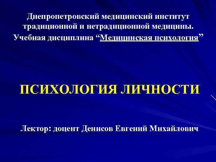 """Днепропетровский медицинский институт  традиционной и нетрадиционной медицины. Учебная дисциплина """"Медицинская психология"""""""