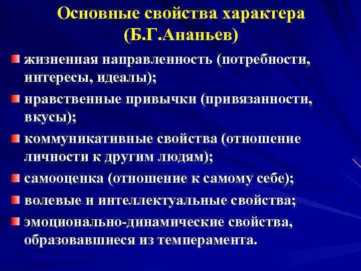 Основные свойства характера  (Б. Г. Ананьев) жизненная направленность (потребности,  интересы,