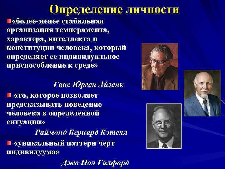 Определение личности  «более-менее стабильная организация темперамента,  характера, интеллекта и