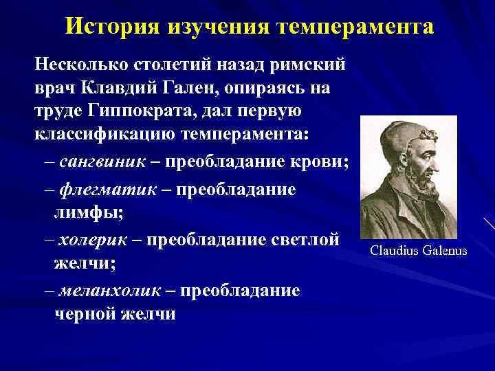 История изучения темперамента Несколько столетий назад римский врач Клавдий Гален, опираясь на