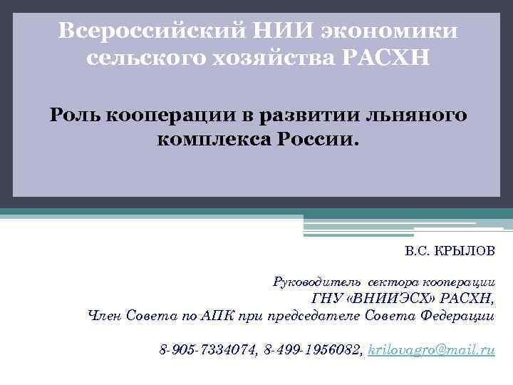 Всероссийский НИИ экономики  сельского хозяйства РАСХН Роль кооперации в развитии льняного