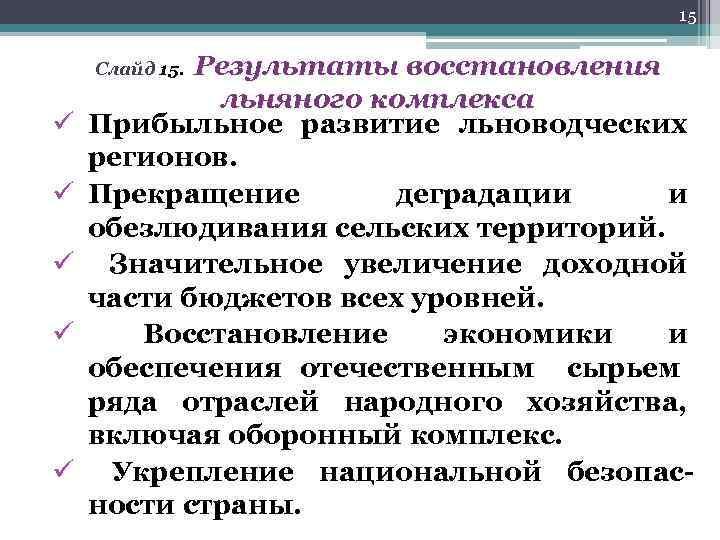 15   Результаты восстановления Слайд 15.   льняного