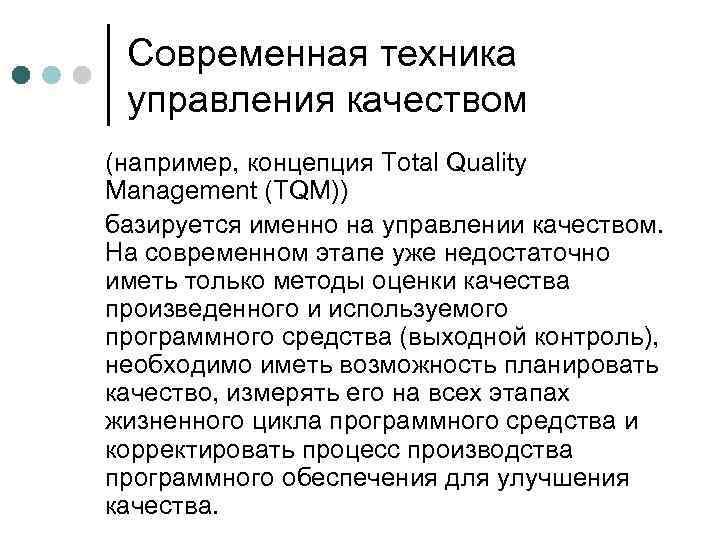 Современная техника управления качеством (например, концепция Total Quality Management (TQM)) базируется именно на