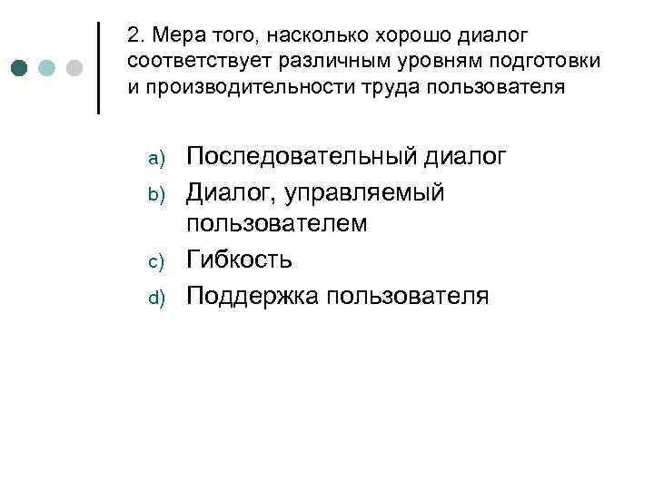 2. Мера того, насколько хорошо диалог соответствует различным уровням подготовки и производительности труда пользователя