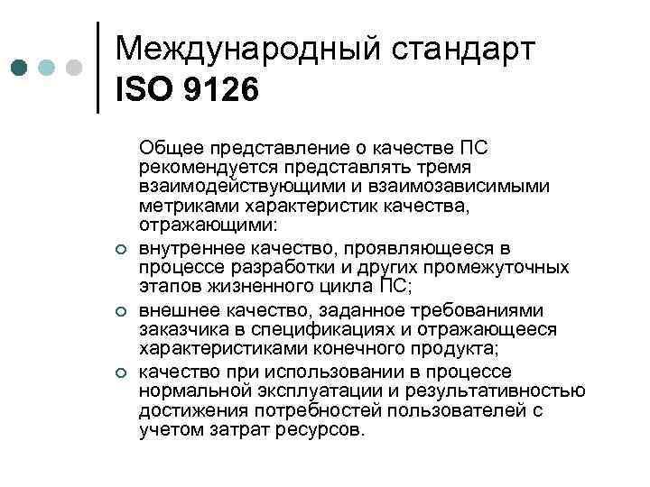 Международный стандарт ISO 9126 Общее представление о качестве ПС рекомендуется представлять тремя взаимодействующими и