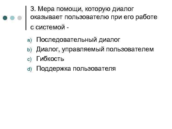 3. Мера помощи, которую диалог оказывает пользователю при его работе с системой -