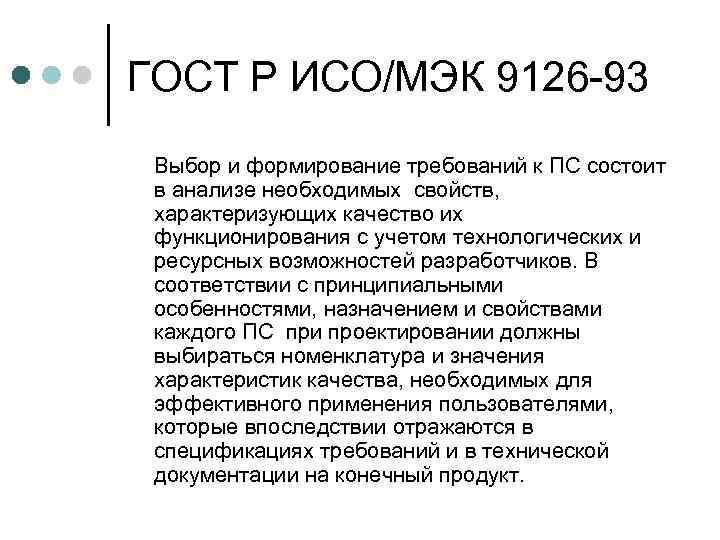 ГОСТ Р ИСО/МЭК 9126 -93 Выбор и формирование требований к ПС состоит в анализе