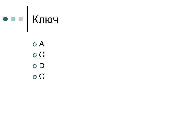 Ключ ¢A ¢C ¢D ¢С