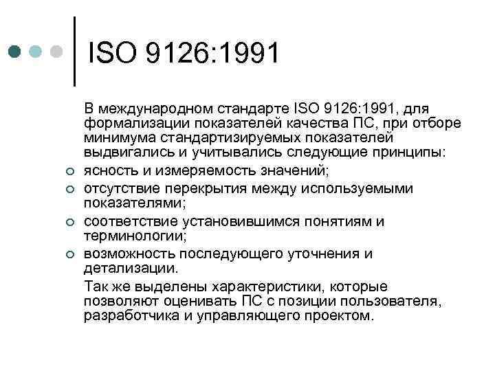 ISO 9126: 1991 В международном стандарте ISO 9126: 1991, для формализации показателей