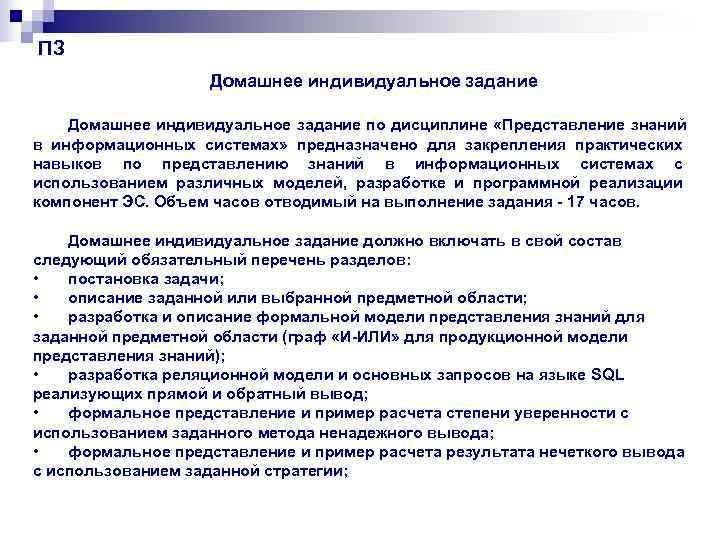 ПЗ    Домашнее индивидуальное задание по дисциплине «Представление знаний в информационных системах»