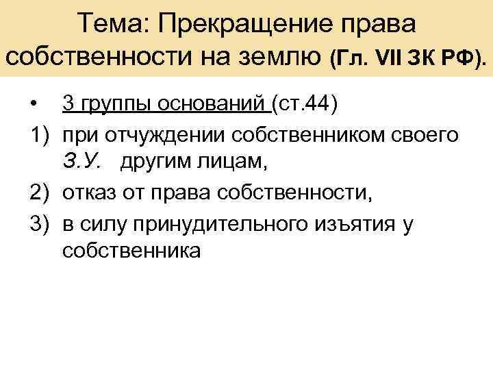Тема: Прекращение права собственности на землю (Гл. VII ЗК РФ).  • 3