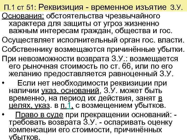 П. 1 ст 51: Реквизиция - временное изъятие З. У. Основания: обстоятельства чрезвычайного