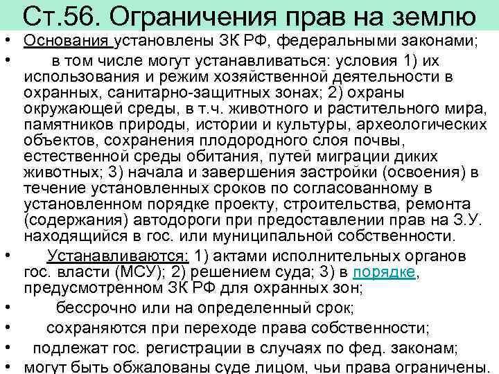 Ст. 56. Ограничения прав на землю • Основания установлены ЗК РФ, федеральными законами;