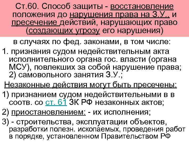 Ст. 60. Способ защиты - восстановление  положения до нарушения права на З.
