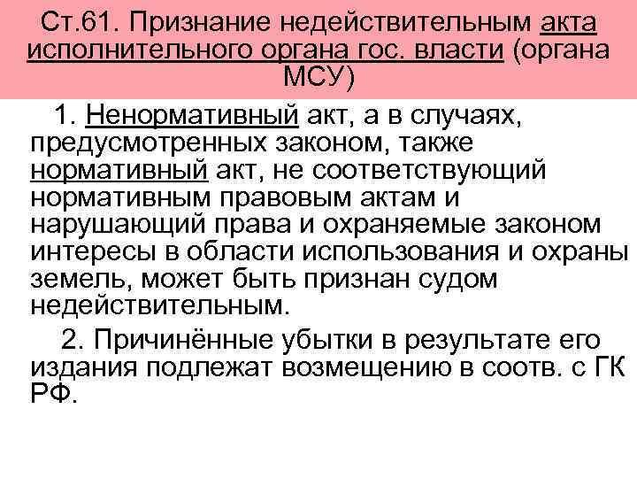 Ст. 61. Признание недействительным акта исполнительного органа гос. власти (органа