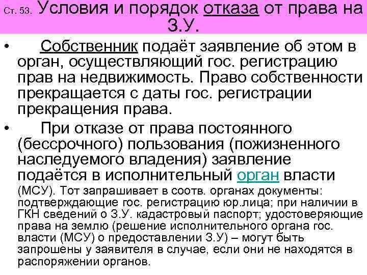 Ст. 53.  Условия и порядок отказа от права на