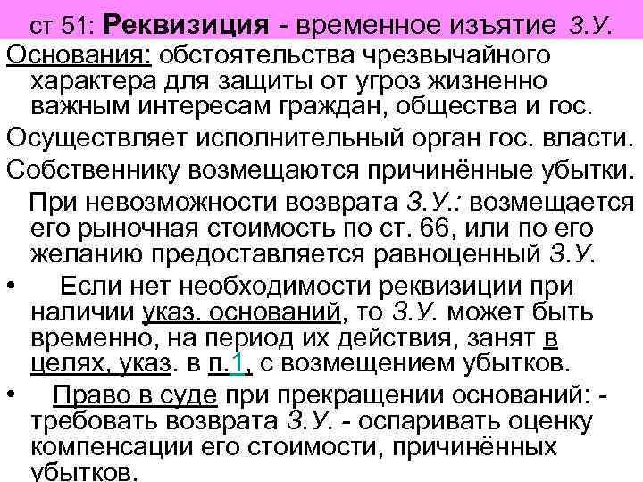 ст 51: Реквизиция - временное изъятие З. У. Основания: обстоятельства чрезвычайного  характера