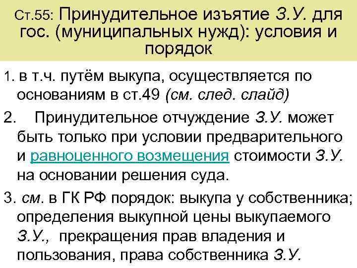 Ст. 55: Принудительное изъятие З. У. для  гос. (муниципальных нужд): условия и