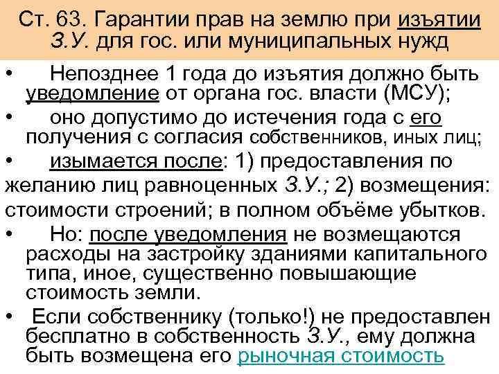 Ст. 63. Гарантии прав на землю при изъятии З. У. для гос. или