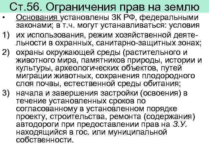 Ст. 56. Ограничения прав на землю •  Основания установлены ЗК РФ,