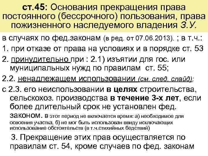 ст. 45: Основания прекращения права постоянного (бессрочного) пользования, права  пожизненного наследуемого