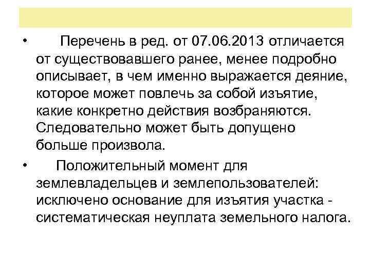 • Перечень в ред. от 07. 06. 2013 отличается  от существовавшего ранее,