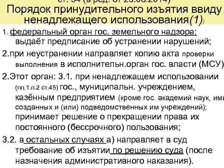 ст. 54 (в ред. от 23. 06. 2014) Порядок принудительного изъятия