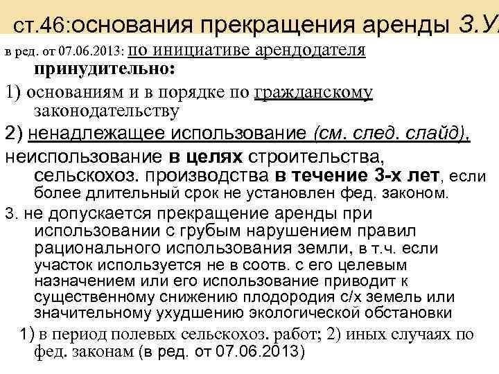 ст. 46: основания прекращения аренды З. У. в ред. от 07. 06. 2013: