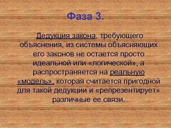 Фаза 3.  Дедукция закона, требующего объяснения, из системы объясняющих его законов