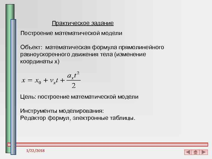 Практическое задание Построение математической модели Объект: математическая формула прямолинейного равноускоренного движения