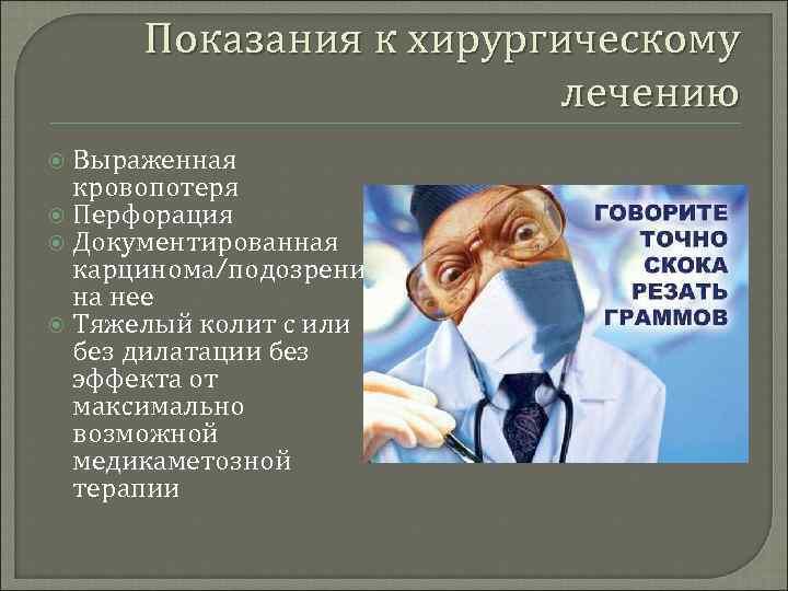 Показания к хирургическому     лечению  Выраженная  кровопотеря
