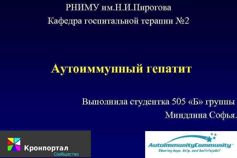 РНИМУ им. Н. И. Пирогова Кафедра госпитальной терапии № 2 Аутоиммунный гепатит