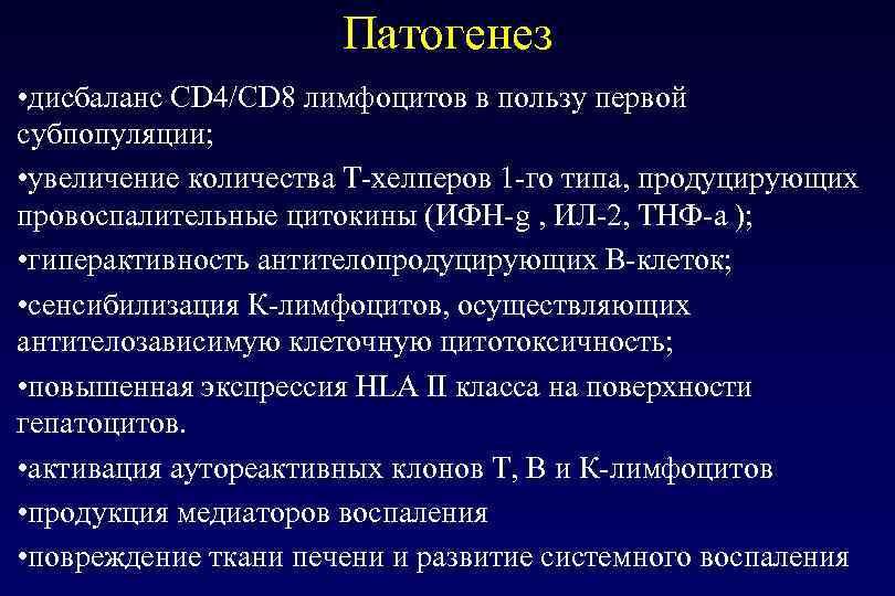 Патогенез • дисбаланс CD 4/CD 8 лимфоцитов в пользу