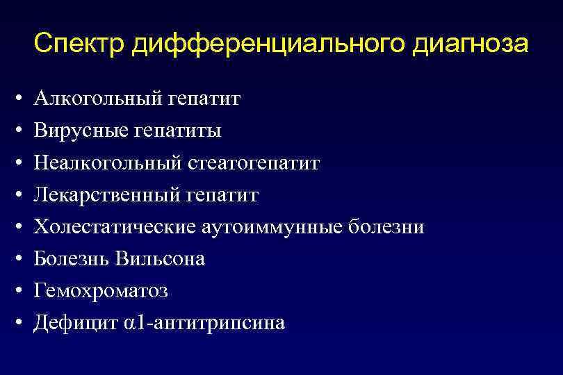 Спектр дифференциального диагноза •  Алкогольный гепатит •  Вирусные гепатиты •
