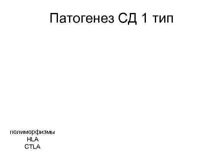 Патогенез СД 1 тип полиморфизмы HLA CTLA