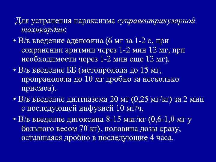 Для устранения пароксизма суправентрикулярной  тахикардии:  • В/в введение аденозина (6 мг