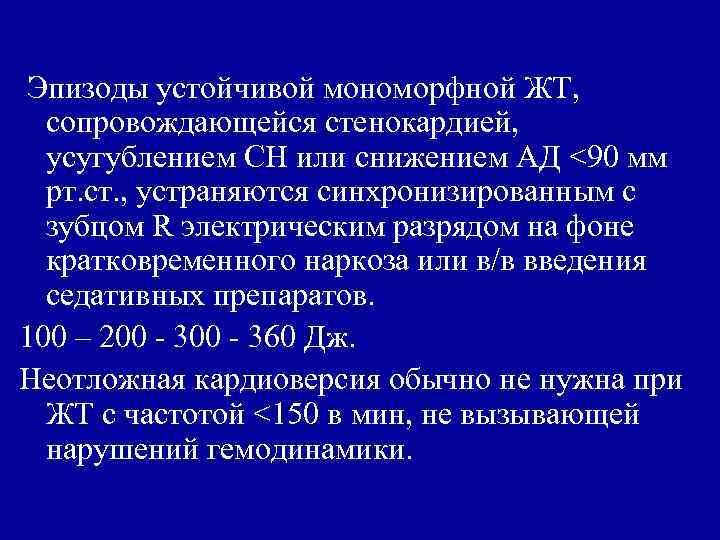 Эпизоды устойчивой мономорфной ЖТ, сопровождающейся стенокардией, усугублением СН или снижением АД <90 мм