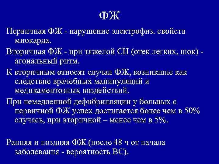 ФЖ Первичная ФЖ - нарушение электрофиз. свойств  миокарда.